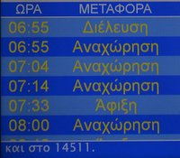 Greek display at train station