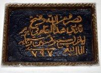 Inscription in Eski Mosque