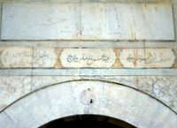 Arabic inscriptions on the church