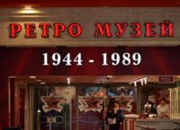 Retro Museum entrance