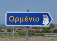 Directions to Ormenio