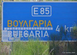 Border with Bulgaria (Ormenio, Greece, 2017)