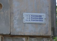 Street name in three languages