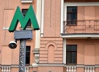 Metro sign in Kiev