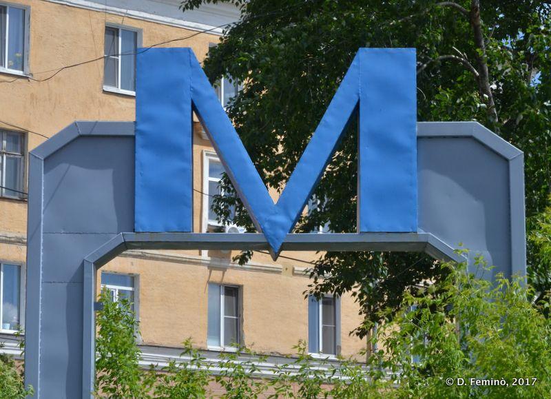 Metro Dinamo (Yekaterinburg, Russia, 2017)