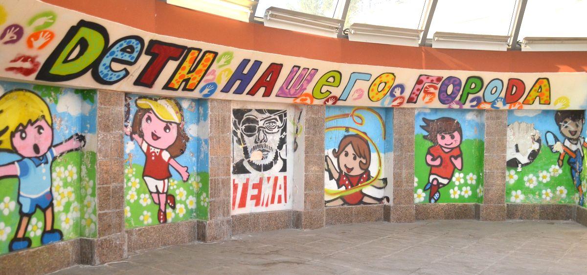 Graffiti in an underway