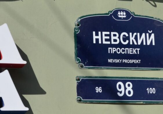 Nevsky Prospekt Sign