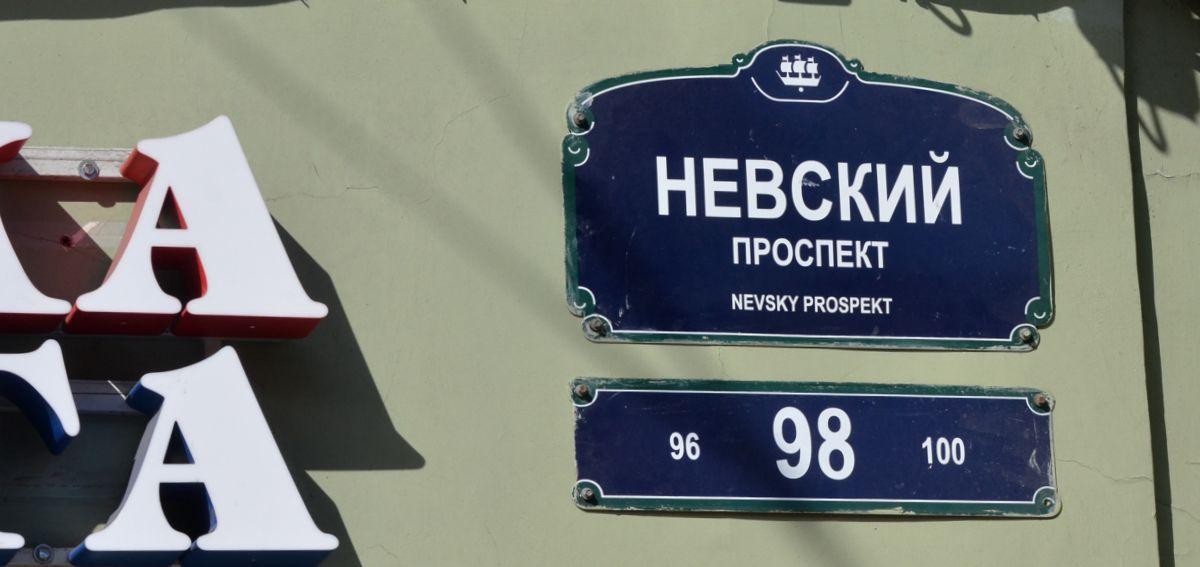 Nevsky Prospekt Sign