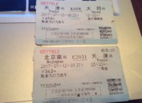 My first Chinese tickets