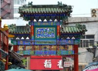 Gate of Wangfujing market