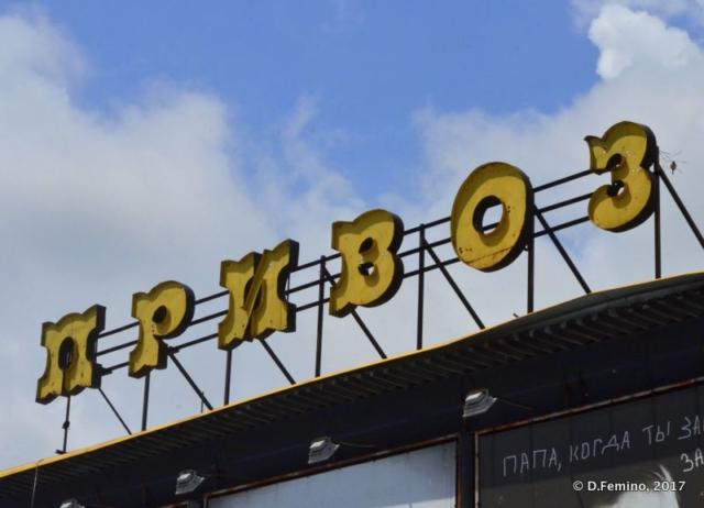 Entrance to Privoz Market (Odessa, Ukraine, 2017)