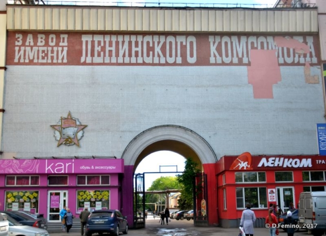 Entrance to the market (Veliky Novgorod, Russia, 2017)