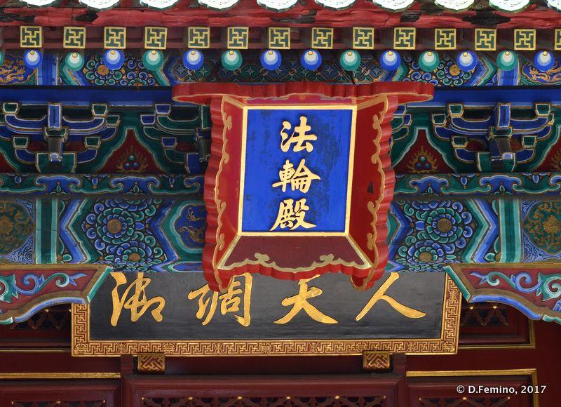 Chinese writing (Beijing, China, 2017)