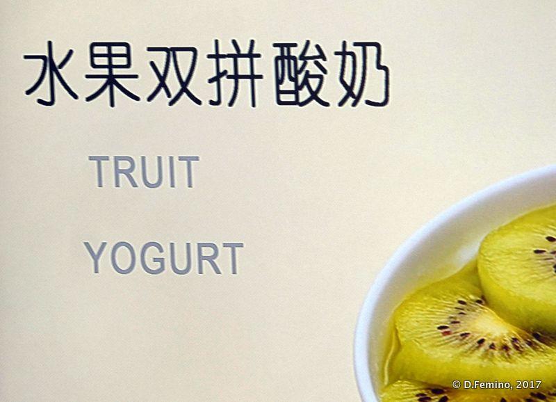 Truit (!) yoghurt (Beijing, China, 2017)