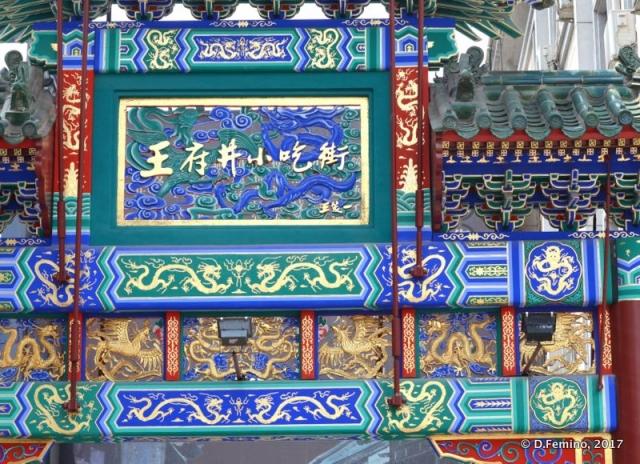 Gate of Wangfujing market (Beijing, China, 2017)