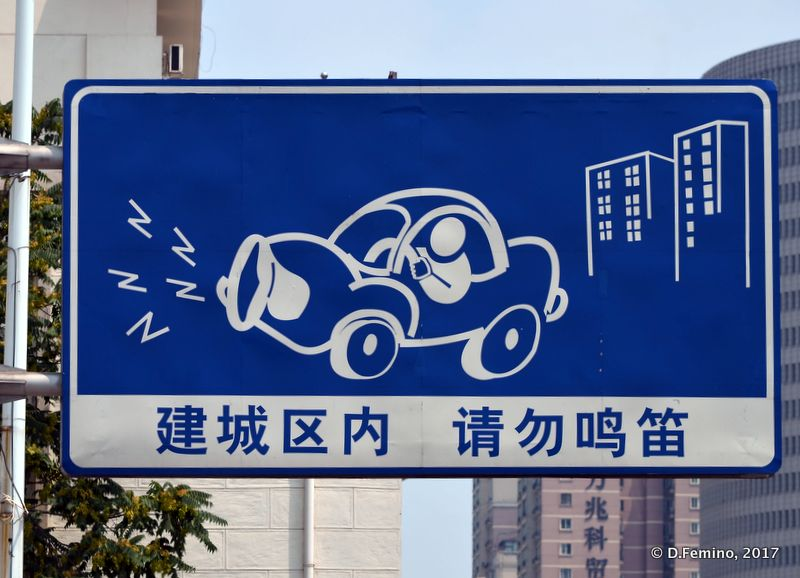 Funny road sign (Tianjin, China, 2017)