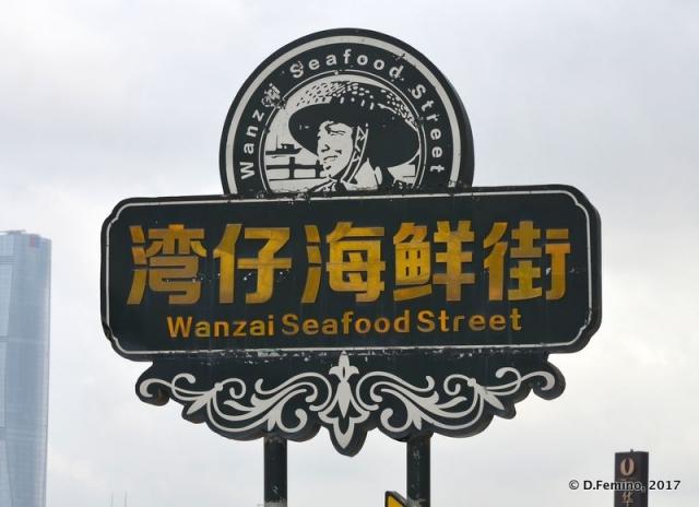 Wenzei seafood street sign (Zhuhai, China, 2017)